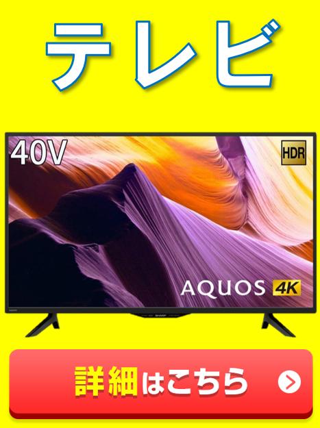 札幌テレビの買取はこちらのページへお進みください!