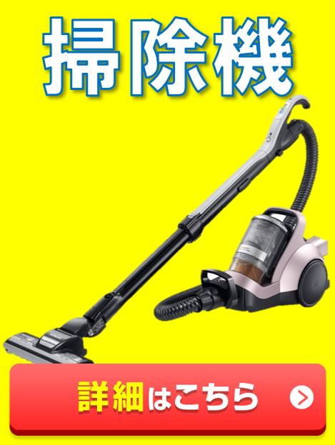 札幌の掃除機買取はプラクラにお任せ!専門ページはこちらになります。