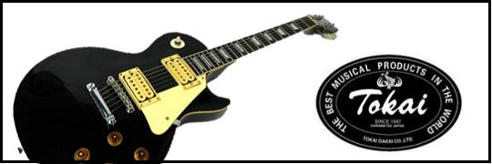 トーカイギター買取、ビンテージもの超高価買取中♪