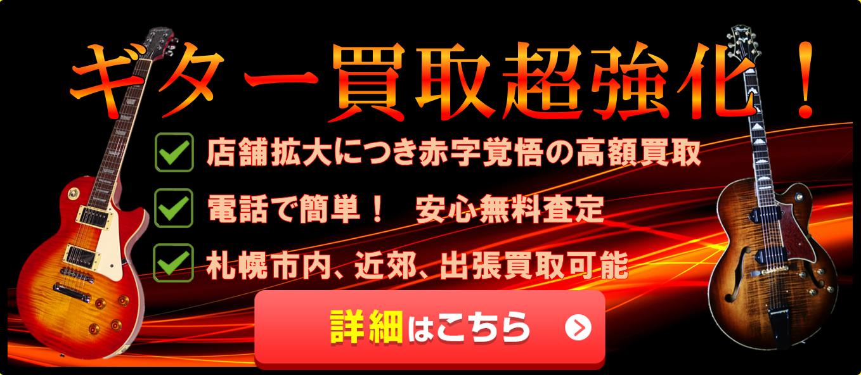 札幌ギター買取は札幌市東区のプラクラ東区店へお任せください♪