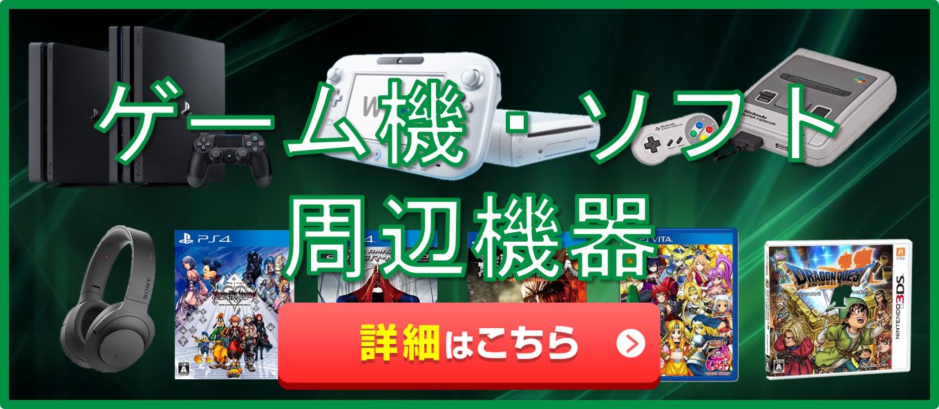 ゲーム機、ソフト、周辺機器の買取は札幌リサイクルショップ買取ナンバー1プラクラへ♪
