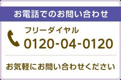 フリーダイヤル0120-04-0120 お気軽にお問い合わせください
