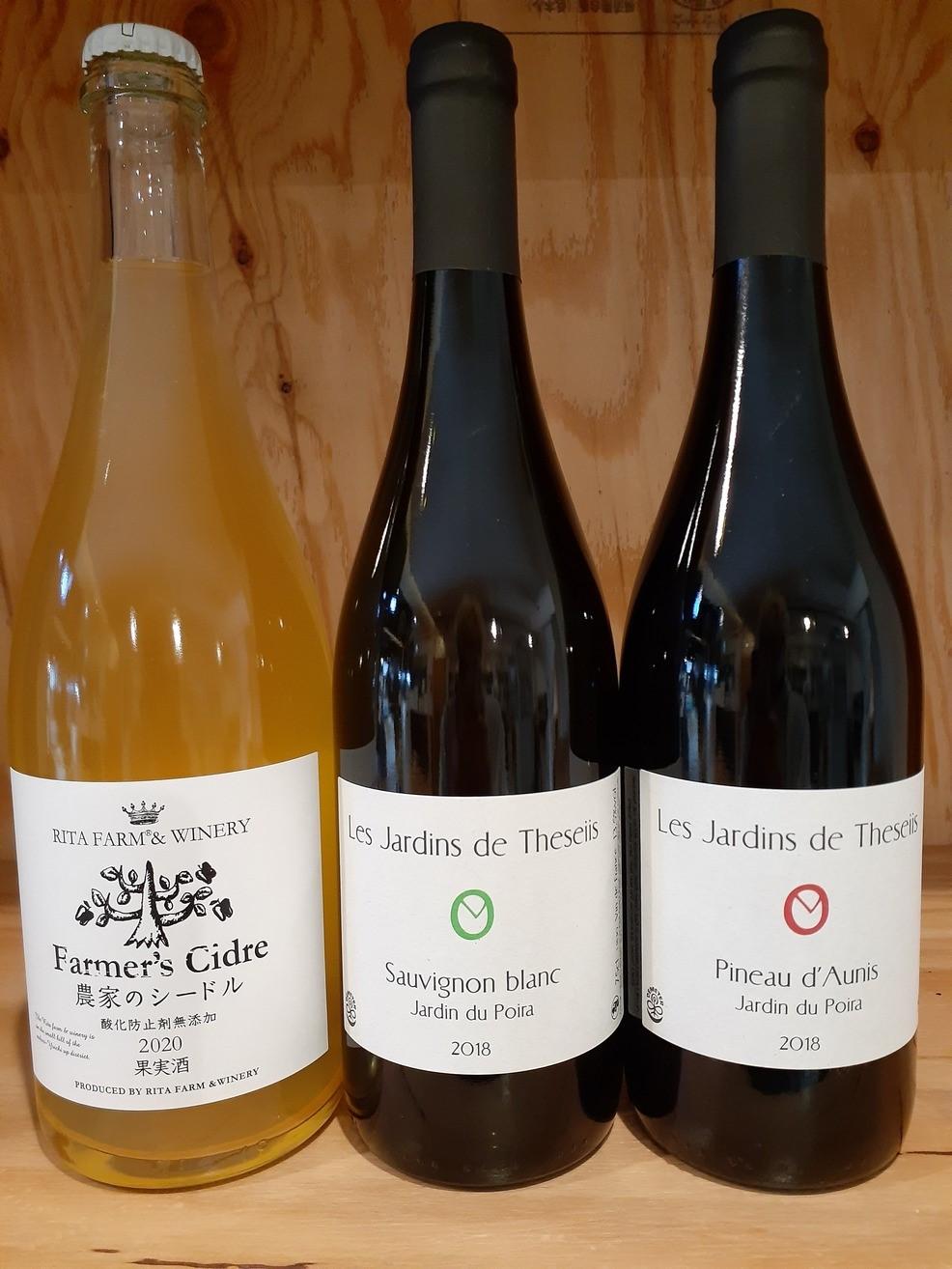 リタファームからシードル、フランス、ロワールからレ・ジャルダン・ド・テゼィのワイン2種が入荷しました!