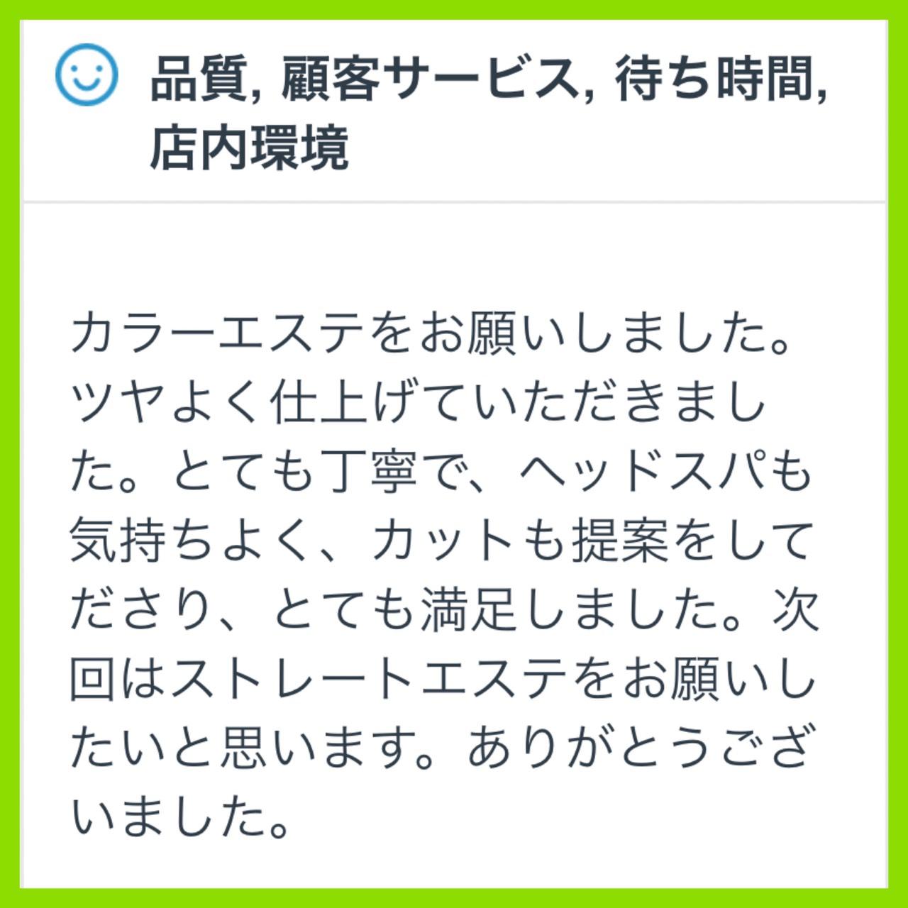 【☆クチコミ紹介☆】