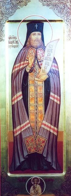 Священномученик Илларион Троицкий. Мерная икона.