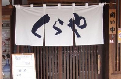 のれん(温かい時期用)