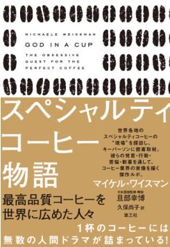 スペシャルティコーヒー物語――最高品質コーヒーを世界に広めた人々