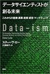データサイエンティストが創る未来――これからの医療・農業・産業・経営・マーケティング
