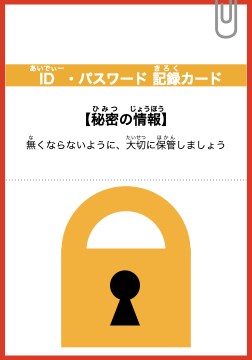 IDパスワードカード,ICTスクールNEL,
