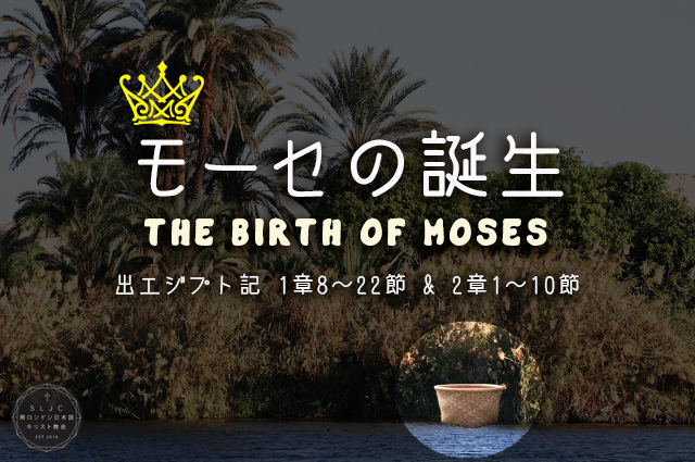 モーセの誕生