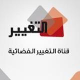 قناة التغيير الفضائية بث مباشر على لانترنت