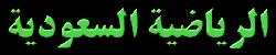 السعودية الرياضية بث مباشر