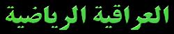 العراق الرياضية