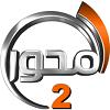 المحور 2 بث مباشر على الانترنت