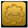 قناة اثراء الكويتية بث مباشر على الانترنت