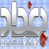 قناة بغداد بث مباشر على الانترنت مجانا