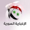 الاخبارية السورية البث الحي