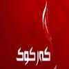 قناة كركوك بث مباشر على الانترنت . kirkuktv