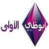 ابو ظبي الاولى بث مباشر على الانترنت