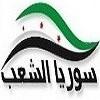 سوريا الشعب البث المباشر
