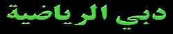 قناة دبي الرياضة بث مباشر
