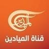 قناة الميادين بث مباشر على الانترنت