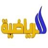 العراقية الرياضية بث حي ومباشر