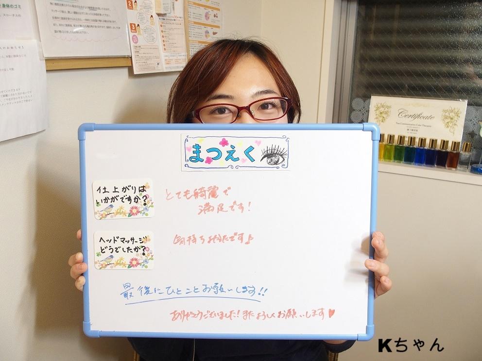 大学生のKちゃん☆マツエク☆彡