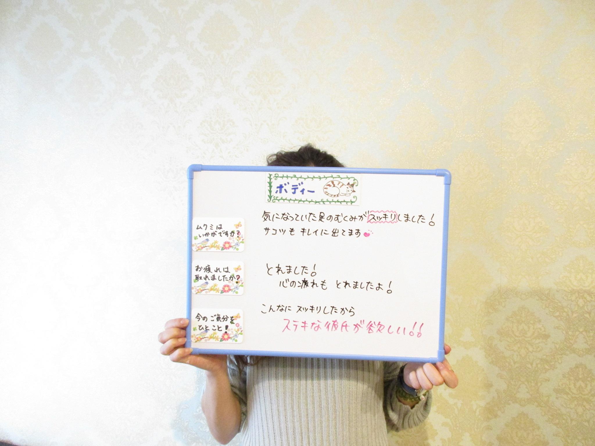 デトックスボディコース☆彡Sさま
