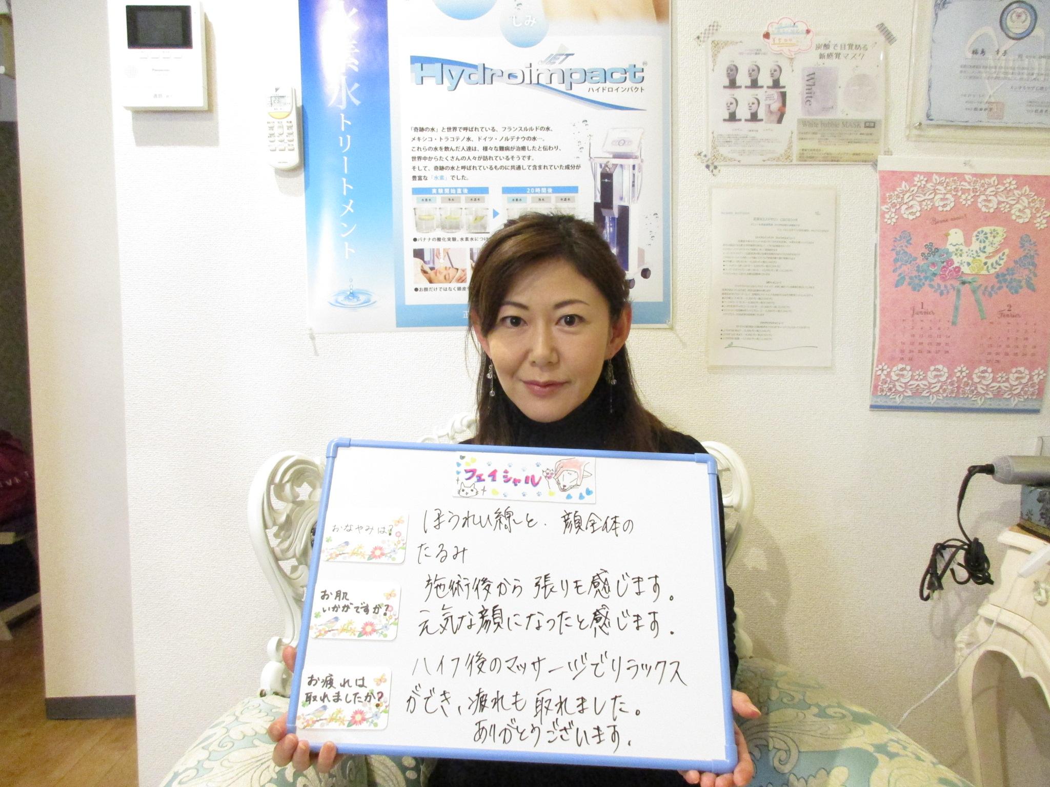 易学鑑定士yasuko先生