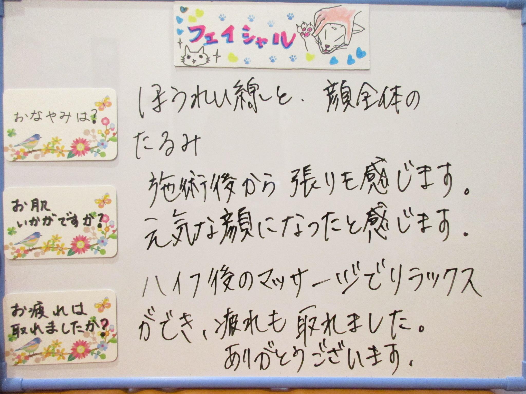易学鑑定士yasuko先生からのご感想