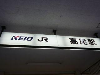 10:15 京王線高尾駅を出発