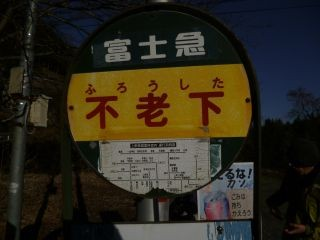 14:53 不老下のバス停