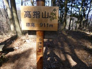 13:15 高指山