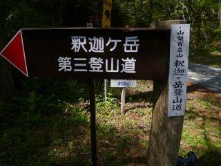 9:20 第三登山口から出発
