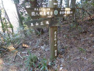 11:23 花立松ノ峠 一旦林道に出るが、すぐ山道に入る