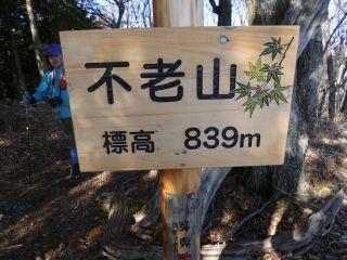 13:40 不老山