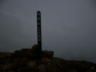 11:34 稲星山山頂(1774m)
