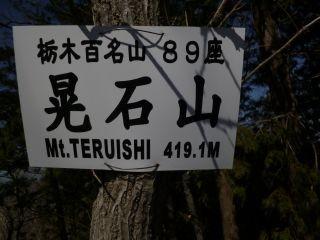 14:05 晃石山
