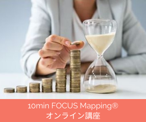 10min FOCUS Mapping®オンライン講座
