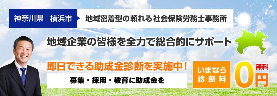 神奈川県・横浜市 地域未着型の頼れる社会保険労務士事務所 合同経営 横浜オフィス いまなら助成金診断無料