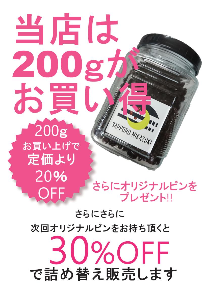 詰め替えコーヒー 札幌 珈琲