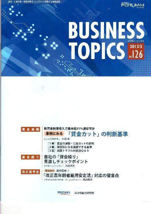BUSINESS TOPICS(2013/3)「事例にみる「賃金カット」の判断基準」(みずほ総合研究所)
