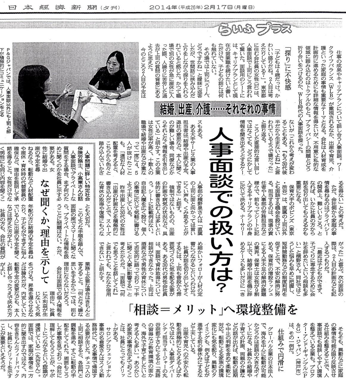 日本経済新聞 代表 小高東 コメント