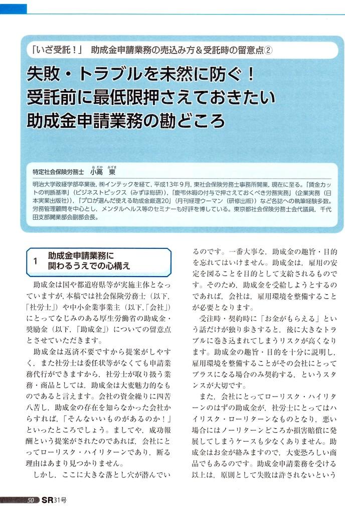 「助成金申請業務の勘どころ」 代表 小高東 執筆