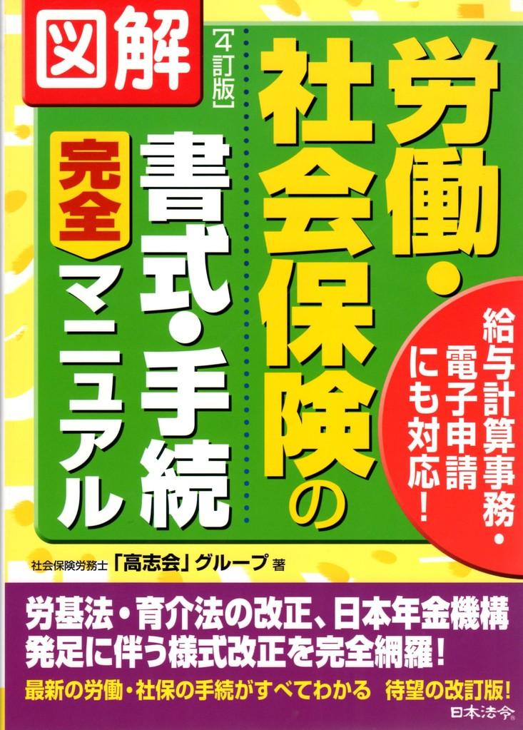 労働・社会保険の書式・手続完全マニュアル(日本法令共著)