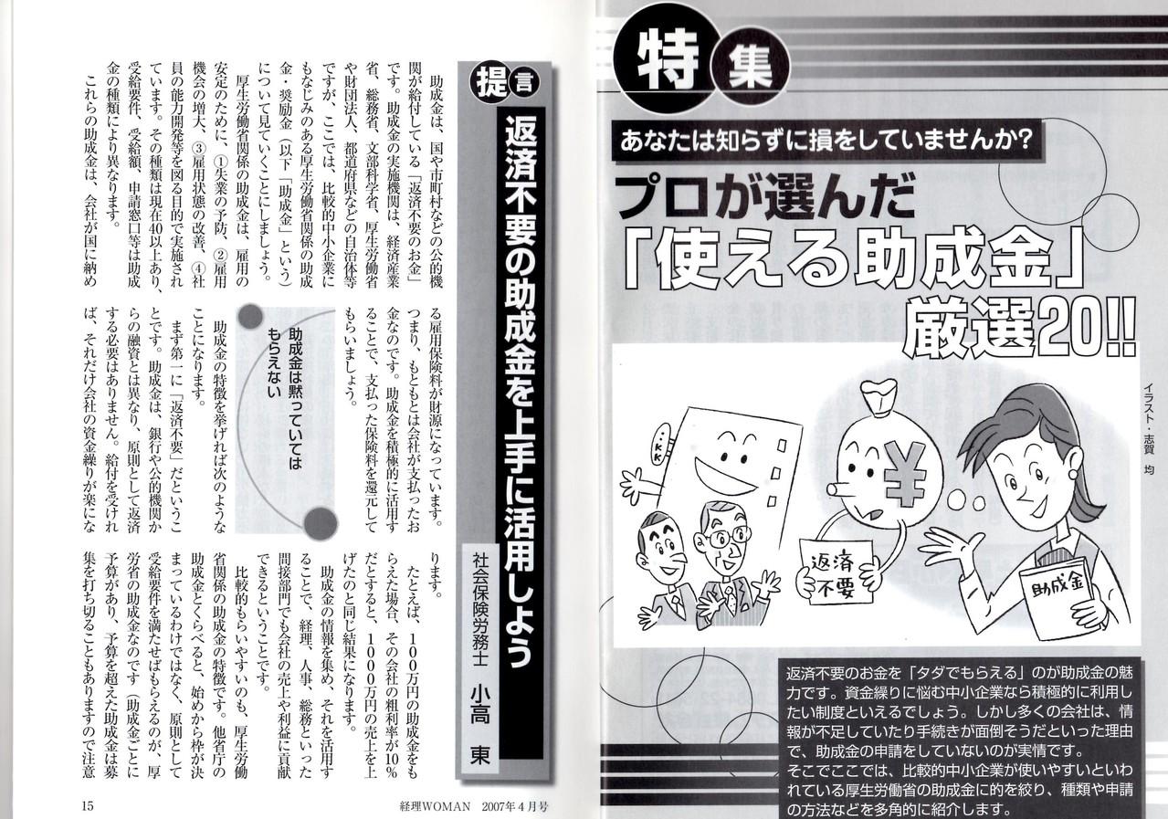 「プロが選んだ使える助成金厳選20!!」