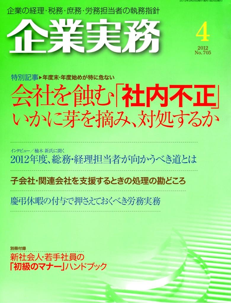 企業実務(2012/4)「慶弔休暇の付与で押さえておくべき労務実務」