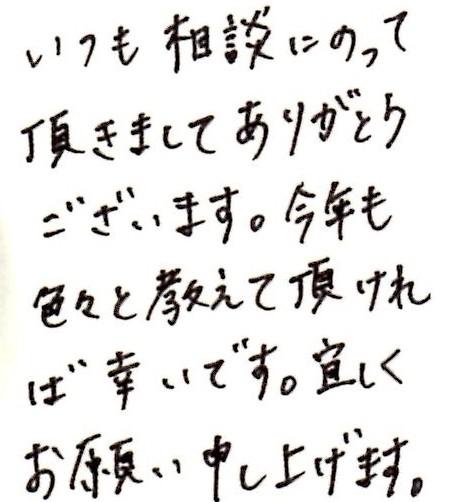 東社労士事務所 顧問先様の声1(H25/1)