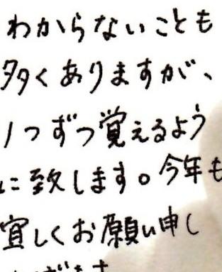 東社労士事務所 顧問先様の声3(H25/1)